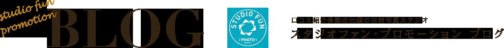 口コミ紹介多数の池袋の宣材写真スタジオスタジオファンプロモーションブログ