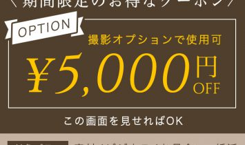 5,000円分が無料になる!撮影オプションで使えるクーポンのお知らせ