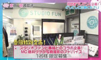 現役モデルの藤井サチさんに撮影のアドバイスをしてもらえる!スタジオファンとテレビ番組がコラボ企画中