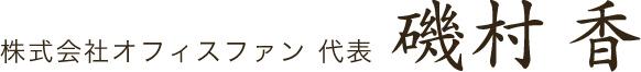 株式会社オフィスファン 代表 磯村 香