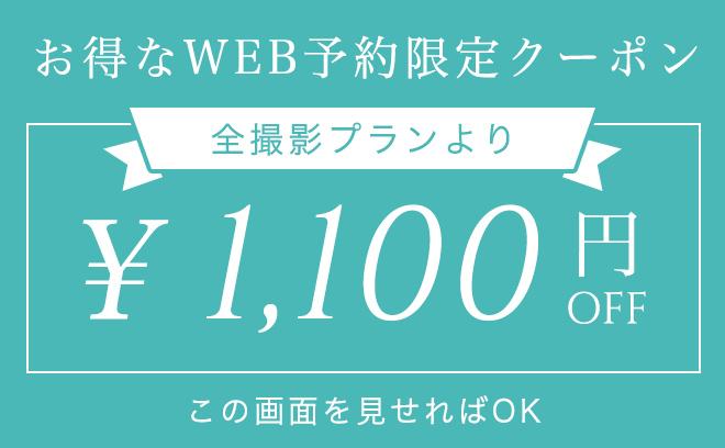 お得なWEB予約限定クーポン 全撮影プランより1,000円OFF この画面を見せればOK