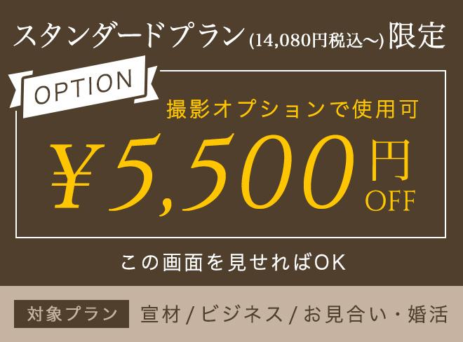 期間限定のお得なクーポン 撮影オプションで使用可5,000円OFF この画面を見せればOK