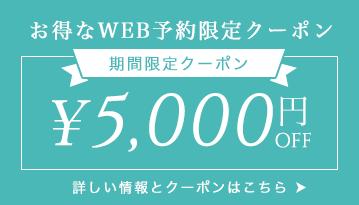 お得なWEB予約限定クーポン