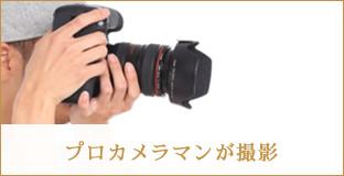 プロカメラマンが撮影