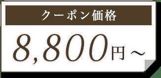 クーポン価格8,800円〜